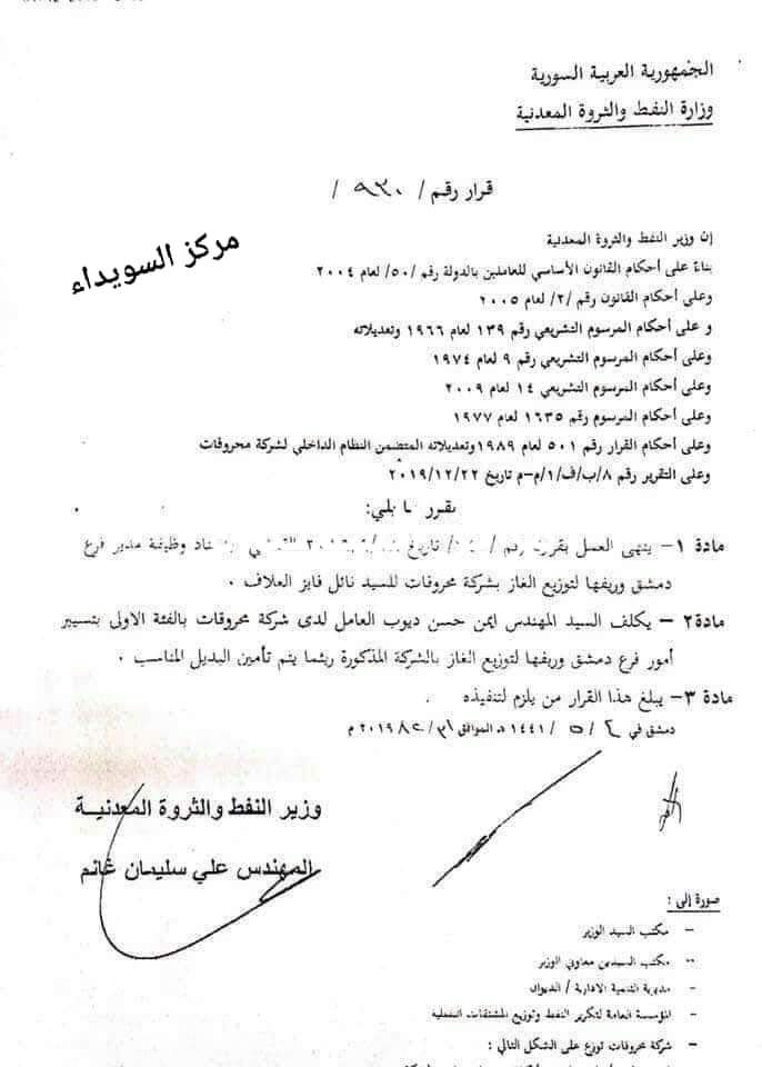 Photo of تغيير مدير فرع محروقات دمشق وريفها