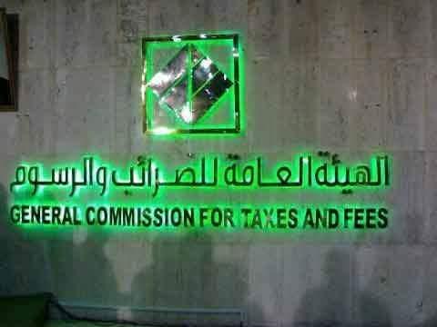 Photo of هيئة الرسوم: لن يكون هناك أي ضرائب جديدة