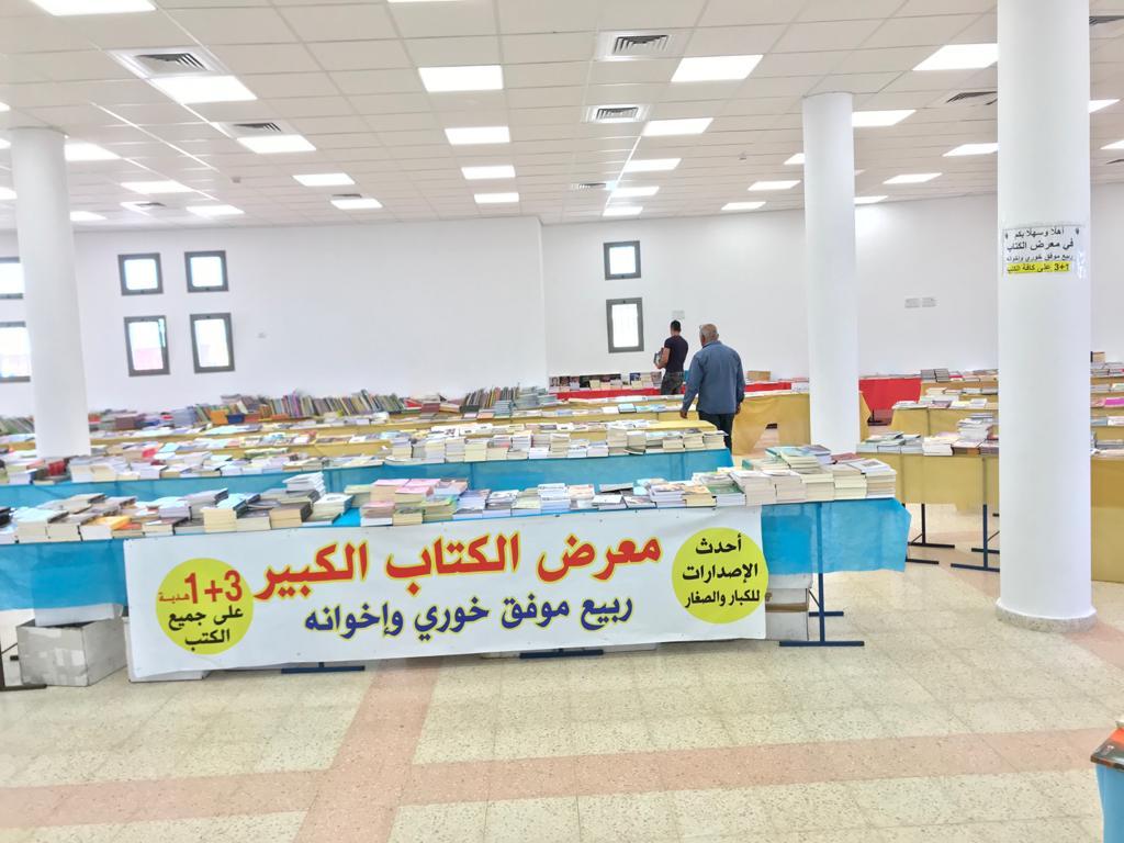 "Photo of دعوة لحضور معرض الكتاب في ""فريد مول"" مجدل شمس"
