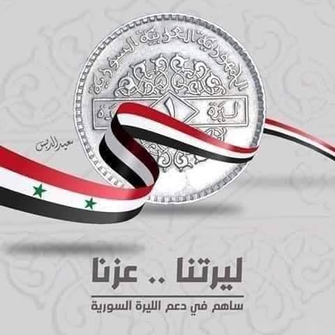 "Photo of لدعم الليرة السورية…سوريون يطلقون مبادرة ""ليرتنا عزنا"""