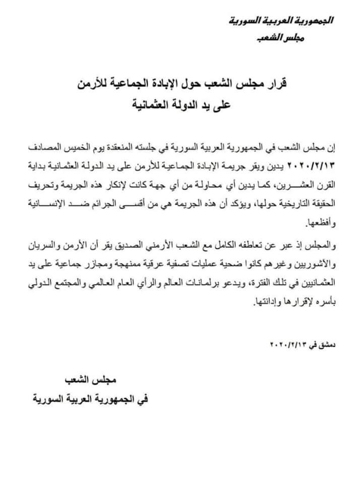 Photo of مجلس الشعب يتبنى بالاجماع قرار إدانة مجازر الجماعية بحق الأرمن و السريان و الآشوريين