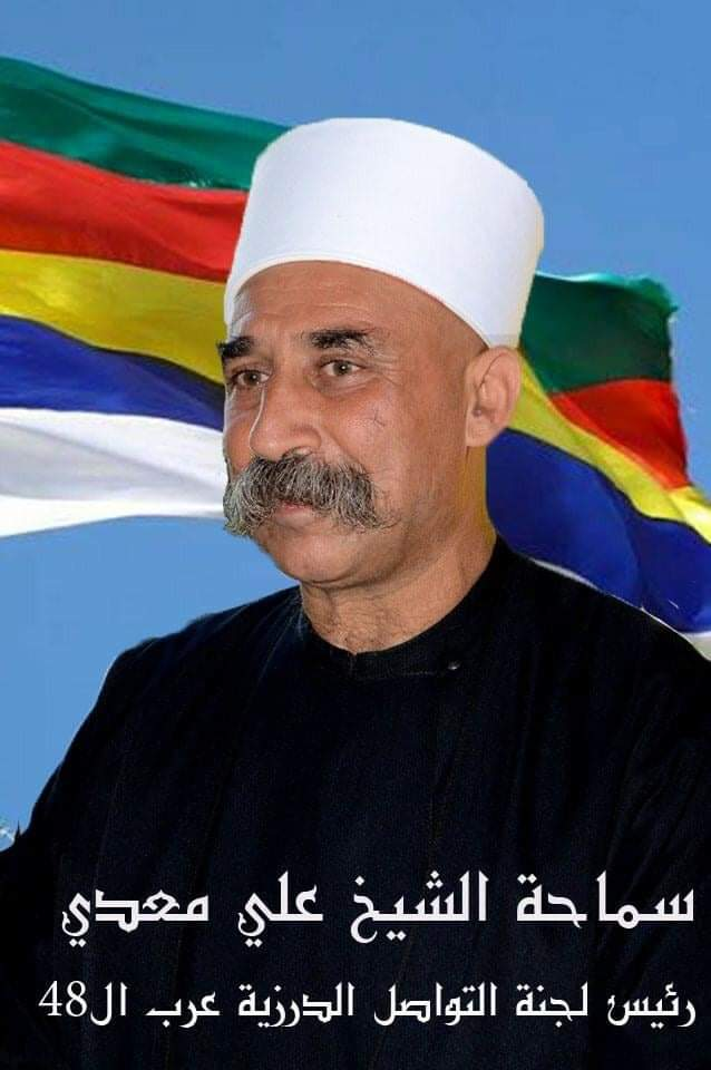 "Photo of برقية شكر وإمتنان من الشيخ ""علي محمد معدّي"""