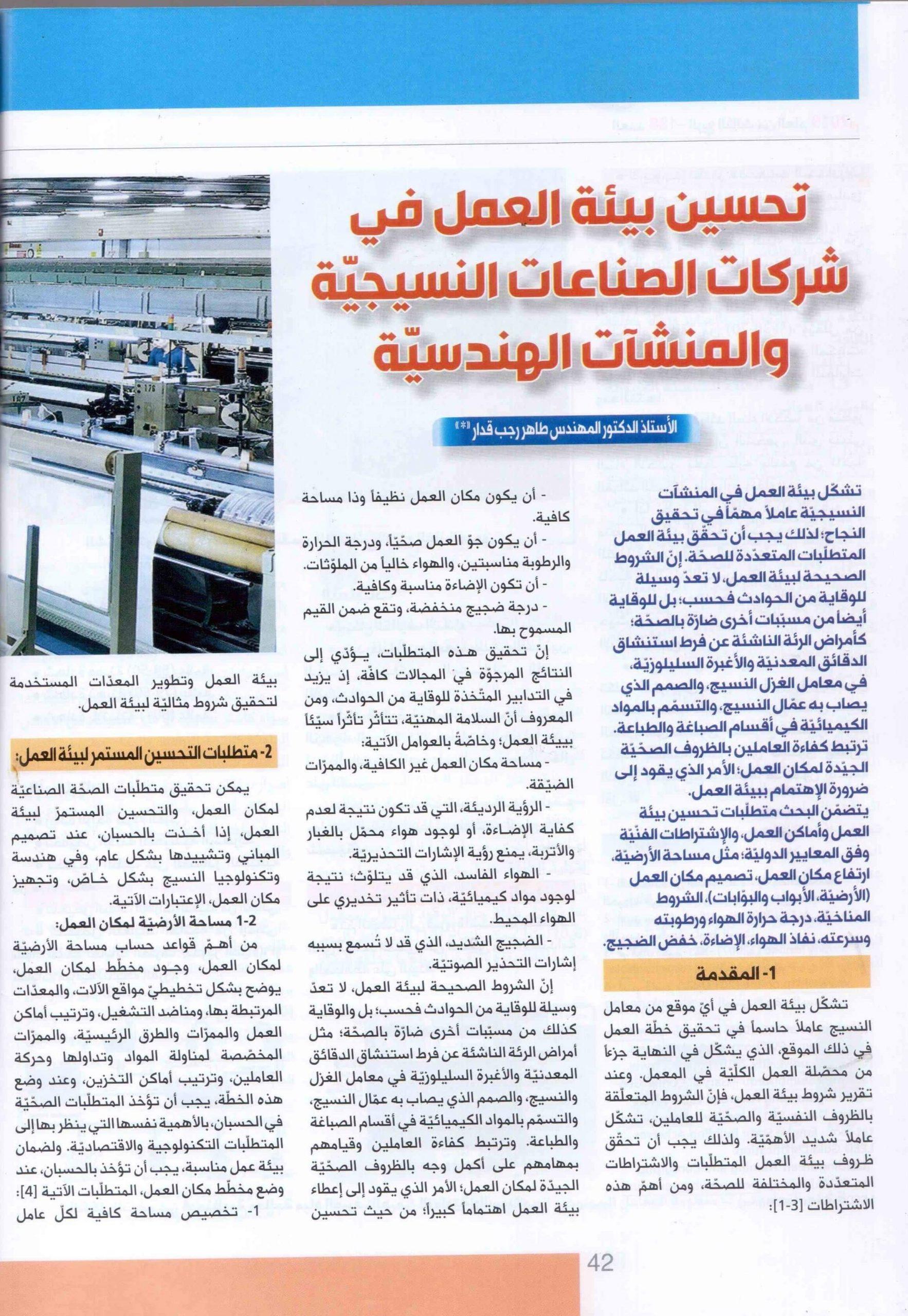 Photo of مقال علمي للدكتور المهندس طاهر رجب قدار حول تحسين بيئة العمل في شركات الصناعات النسيجية والمنشآت الهندسيةنشرته مجلة المهندس العربي