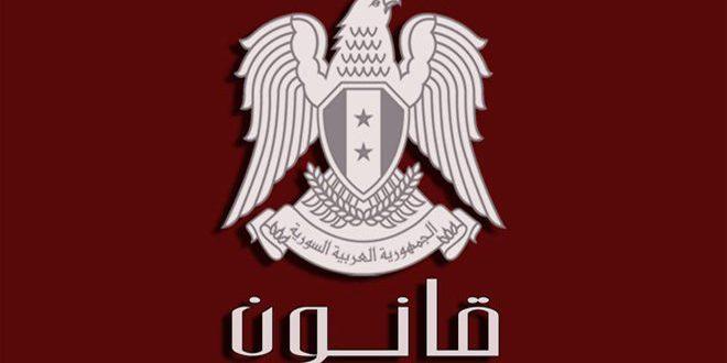 Photo of الرئيس الأسد يصدر قانوناً بإلغاء المادة 548 من قانون العقوبات المتعلقة بمنح العذر المخفف بـ (جرائم الشرف)