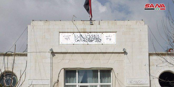 Photo of وزارة الصحة: ارتفاع عدد الإصابات بفيروس كورونا في سورية إلى 5