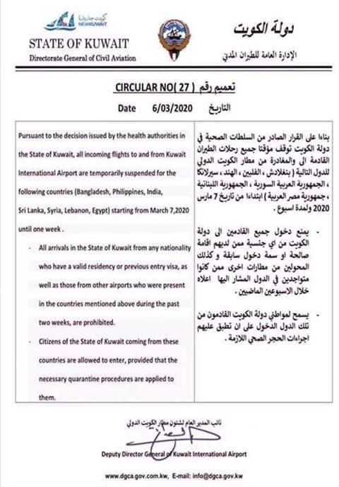 Photo of الكويت توقف رحلاتها الجوية مؤقتاً من و إلى بعض الدول و منها سوريا