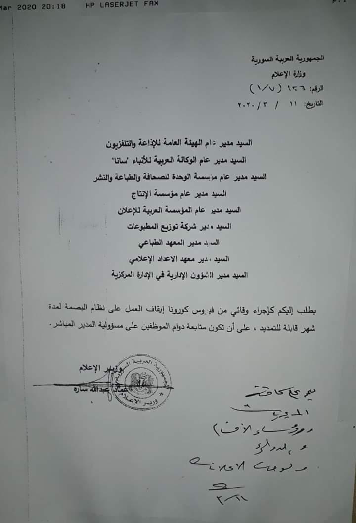 Photo of إيقاف العمل بنظام البصمة لمدة شهر في كافة المؤسسات التابعة لوزارة الإعلام السورية