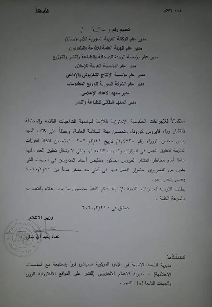 Photo of وزارة الإعلام تعلق وتقلص العمل في الجهات التابعة لها