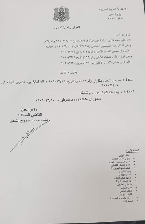 Photo of وزارة العدل تمدد عطلة القضاة لغاية الخميس 16 نيسان 2020