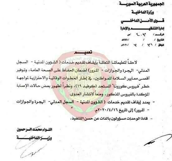 Photo of وزارة الداخلية السورية تمدد إيقاف تمديد الخدمات لغاية 16/4/2020
