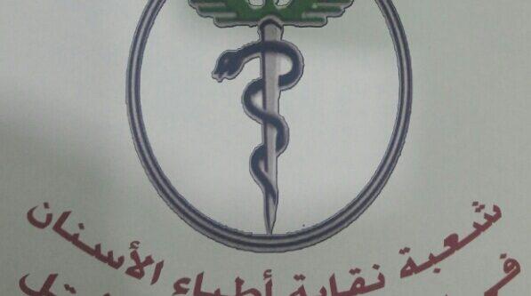 """توعية صحية من """"نقابة أطباء الأسنان"""" في الجولان السوري المحتل"""
