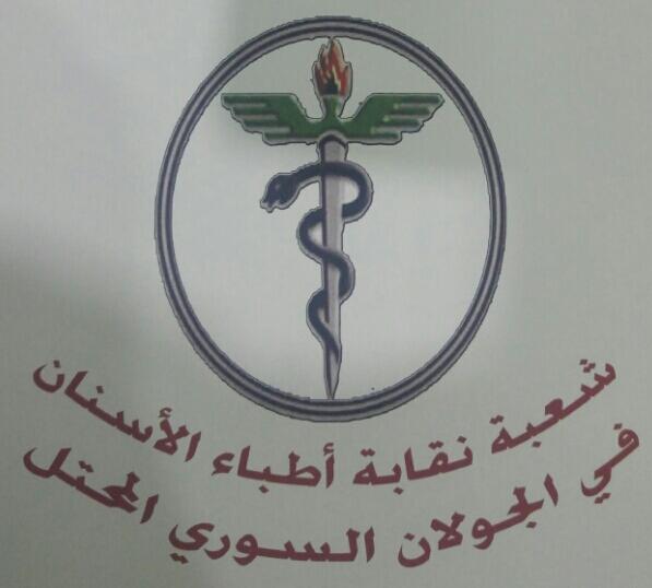 """Photo of توعية صحية من """"نقابة أطباء الأسنان"""" في الجولان السوري المحتل"""