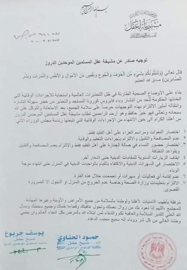 Photo of توجية صادر عن مشيخة عقل المسلمين الموحدين الدروز