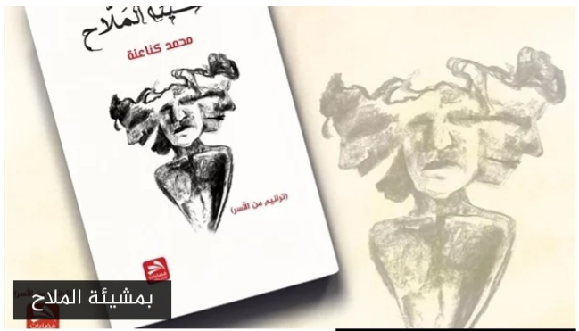 Photo of دار فضاءات الأردنية تصدر ديوان بمشيئة الملاح لـلشاعر الفلسطيني محمد كناعنة