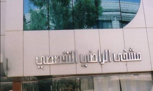Photo of مدير مشفى الراضي بجرمانا يوضح وضع الحالة المشتبه بها والمعزولة داخل المشفى