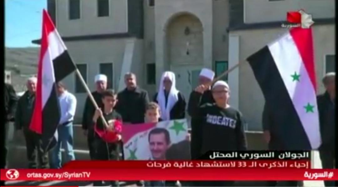 """Photo of تقرير التلفزيون السوري- أبناء الجولان المحتل يحيون الذكرى الـ ٣٣ لاستشهاد البطلة """"غالية فرحات"""""""