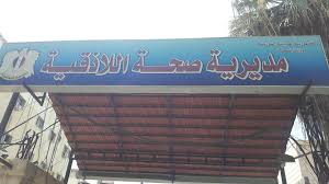 Photo of اللاذقية.. حجر صحي لعدة اشخاص دخلوا من لبنان بطرق غير شرعية