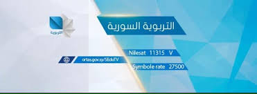 """Photo of لتعويض الفاقد التعليمي.. """"وزارة التربية السورية"""" تبدأ ببث حصص دراسية عبر الفضائية التربوية"""