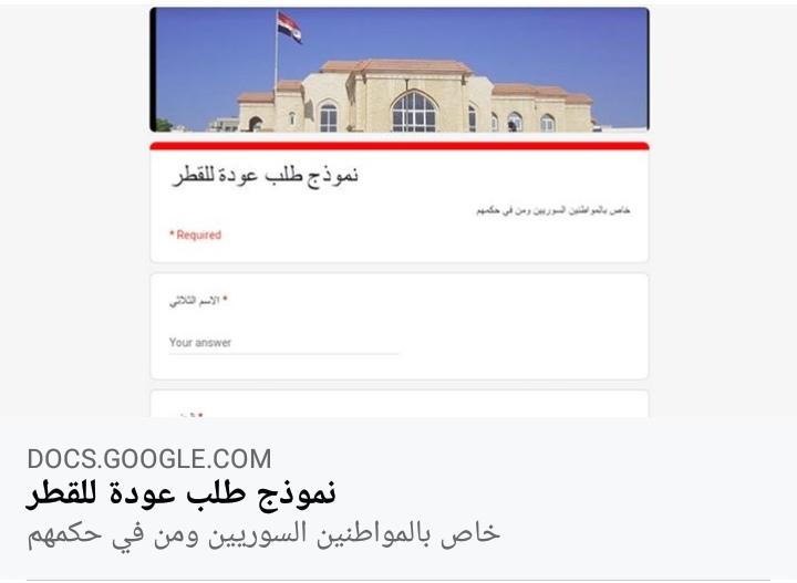 Photo of إستمارة تسجيل و تعليمات للمواطنين السوريين في الإمارات الراغبين بالعودة إلى سورية