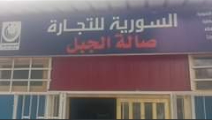 Photo of صالة الجبل بمدينة السويداء تعرضت للسرقة فجر اليوم