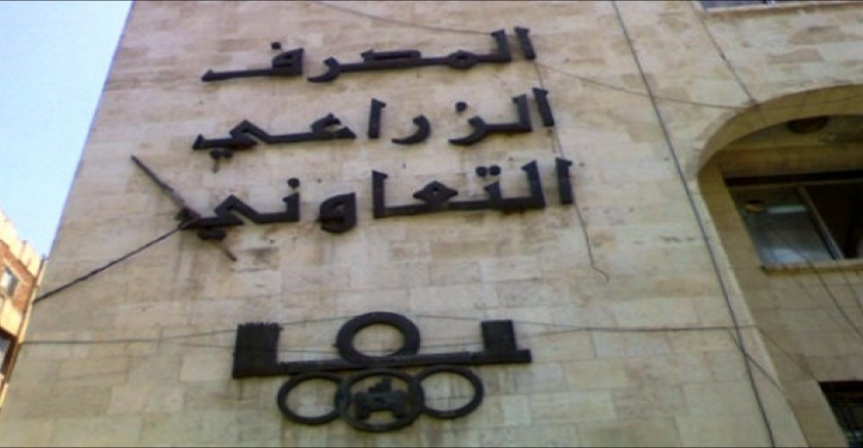 Photo of اختلاس ٨٤ مليون من المصرف الزراعي في شهبا و المختلس موظف الاتصالات