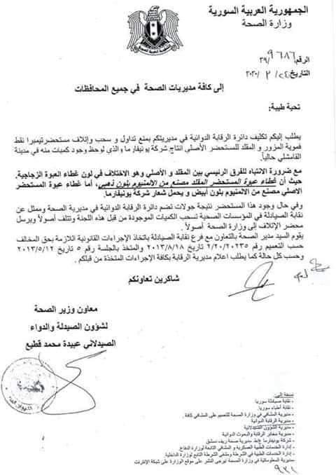 Photo of تعميم وزارة الصحة بإتلاف و منع تداول تيمبرا المقلد للأطفال