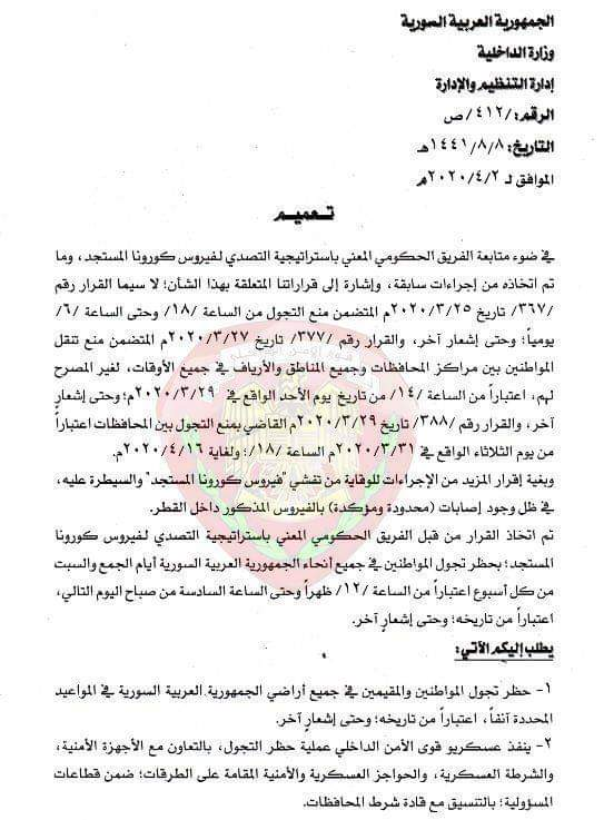Photo of Government sets a curfew in all Syrian provinces each Friday and Saturday as of 12 p.m. until 6 a.m.