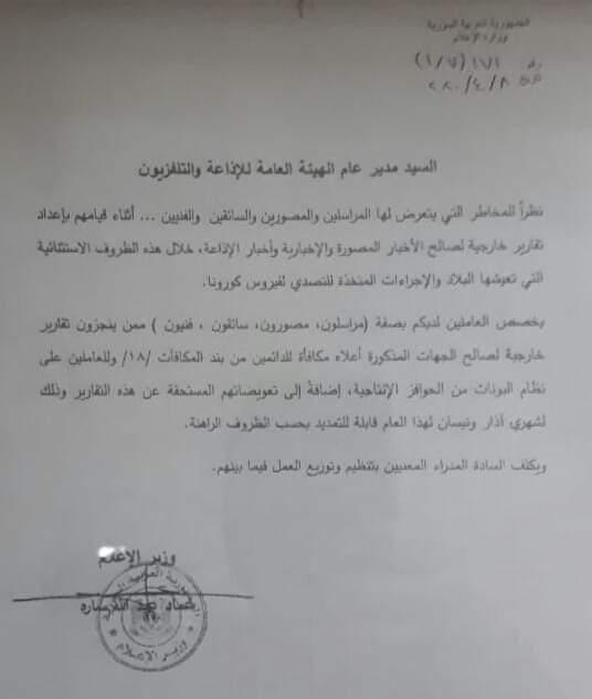 Photo of وزارة الإعلام تصرف مكافأة مالية لكافة العاملين التابعين لها