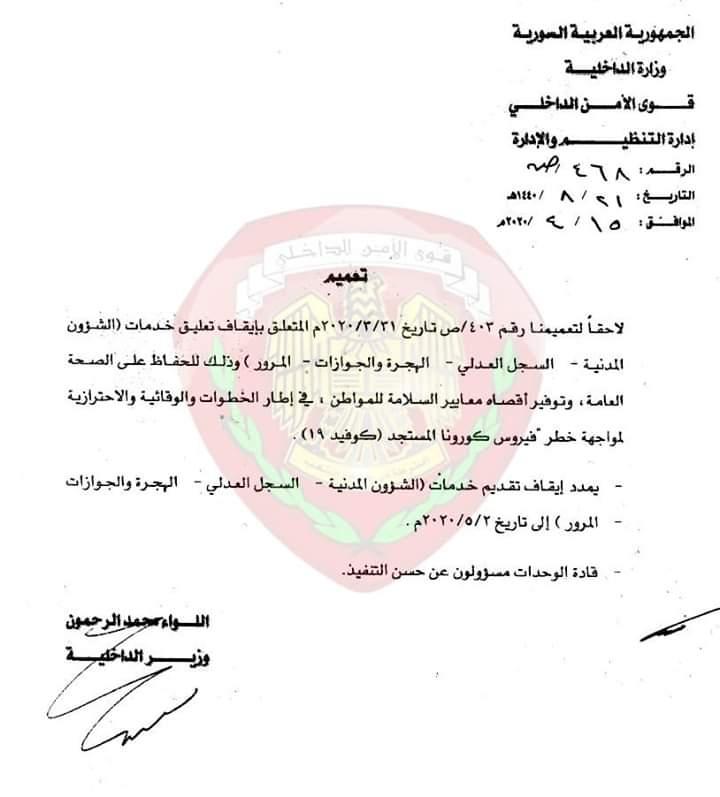 Photo of تمديد ايقاف خدمات وزارة الداخلية لتاريخ ٢ من شهر أيار