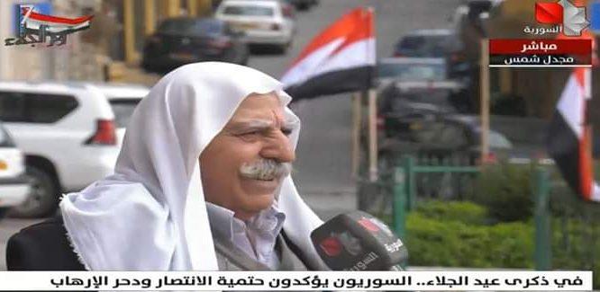 أهلنا في الجولان السوري المحتل يؤكدون على ثباتهم في أرضهم بالذكرى 74 للجلاء