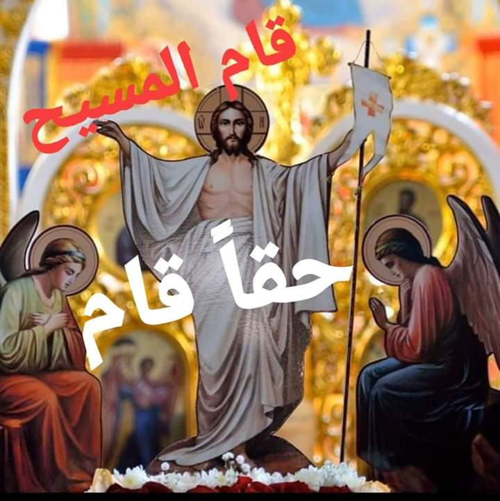Photo of Christian denominations in Syria that follow western calendar celebrate Easter