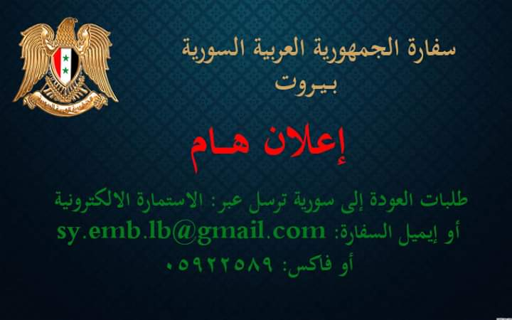 Photo of إعلان هام من السفارة السورية في لبنان لمن يرغبون بالعودة إلى سورية