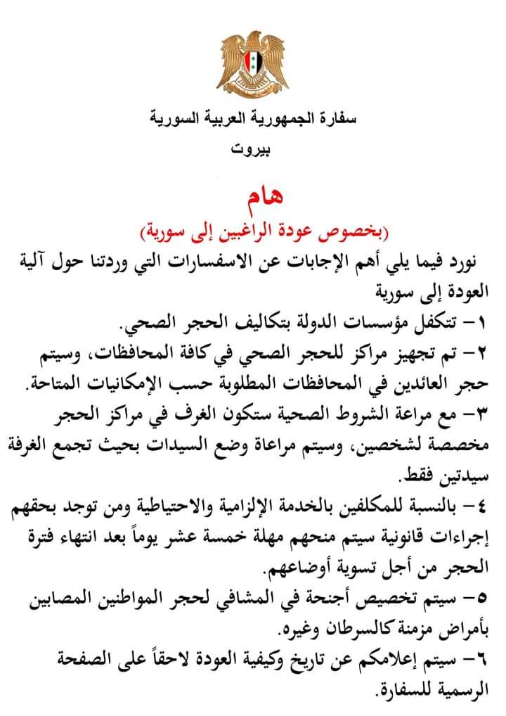 Photo of السفارة السورية ببيروت تنشر توضيح بخصوص عودة الراغبين إلى سورية