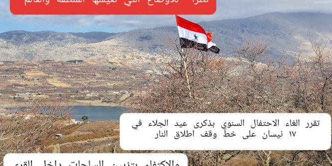 """""""الجولان السوري المحتل""""… الغاء الاحتفال السنوي بذكرى الجلاء نظراً لظروف الحالية"""
