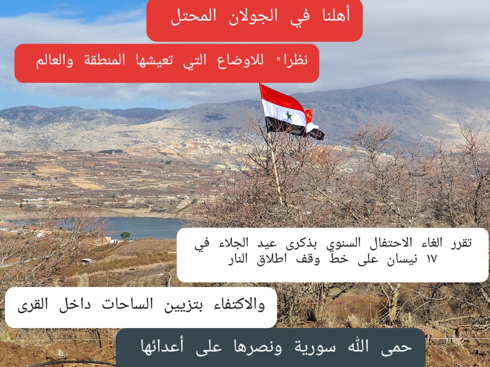"Photo of ""الجولان السوري المحتل""… الغاء الاحتفال السنوي بذكرى الجلاء نظراً لظروف الحالية"