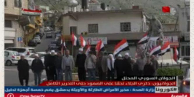 تقرير التلفزيون السوري- الجولانيون: ذكرى الجلاء تحثنا على الصمود حتى التحرير الكامل