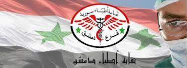 """Photo of """"مبادرة أطباء دمشق"""" .. ألف طبيب تحت التصرف وخطوط جاهرة لأي استفسار"""