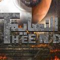 """الاحتلال الإسرائيلي يعبر عن انزعاجه من مسلسل """"النهاية"""" المصري"""