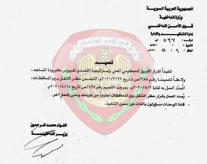 Photo of وزير الداخلية يصدر تعميماً بتمديد حظر التنقل بين المحافظات