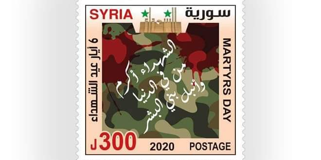 Photo of Commemorative stamp on the occasion of Martyrs' Day