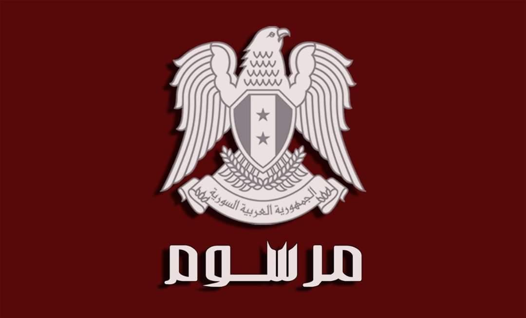 Photo of نص المرسوم التشريعي القاضي بإعفاء المواد الأولية المستوردة من رسوم الجمركية لمدة عام