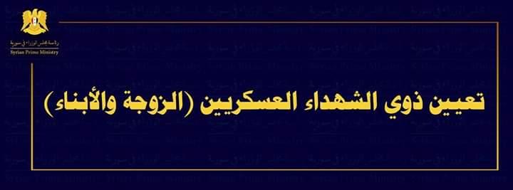 Photo of قوائم جديدة لتعيين ذوي الشهداء العسكريين