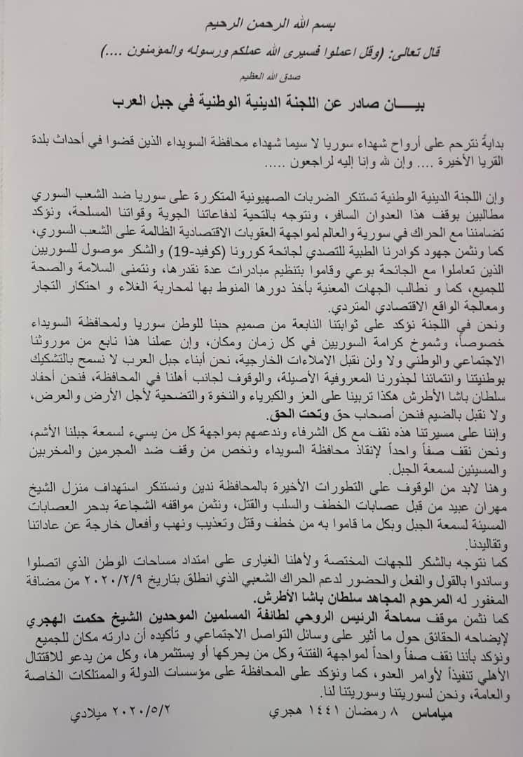 Photo of بيان صادر عن اللجنة الدينية الوطنية في جبل العرب