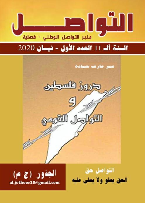 Photo of فصليّة التواصل في عددها الجديد نيسان 2020: والدروز وثقافة القطيع والتواصل!