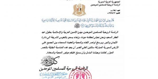 برقية تهنئة من الرئاسة الروحية للمسلمين الموحدين بمناسبة عيد الفطر السعيد