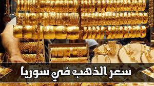 Photo of غرام الذهب بـ ٦٧ الف ليرة ..!!!