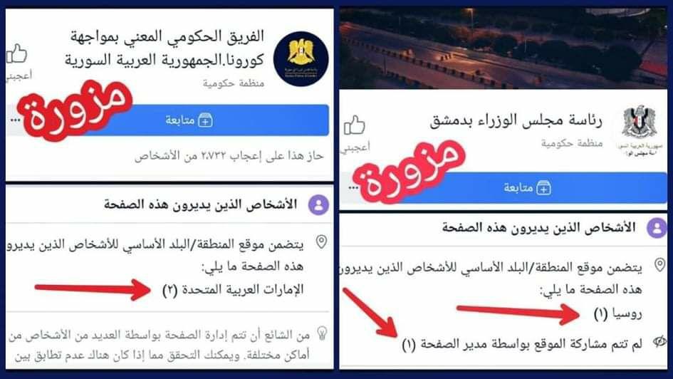 Photo of صفحات مزورة تحمل اسم رئاسة الحكومة وتدار من الخارج لاغراض غير وطنية