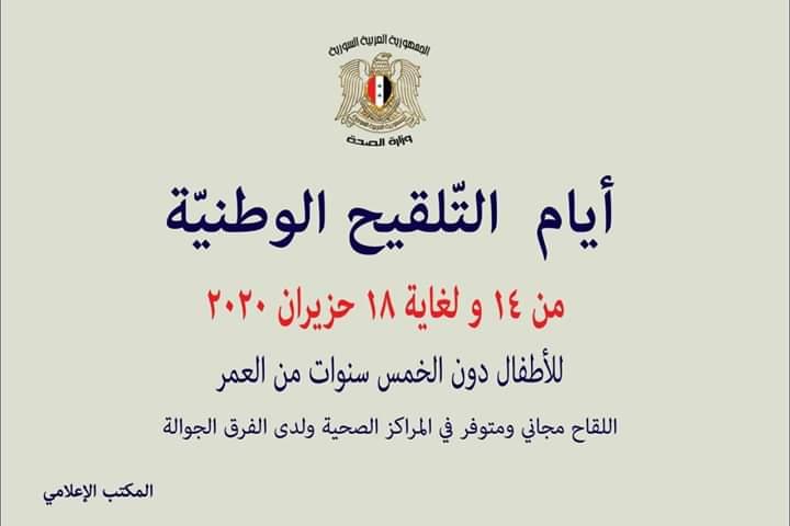 Photo of وزارة الصحة تطلق حملة التلقيح الوطنية بين 14 و18 حزيران للأطفال دون الخمس سنوات