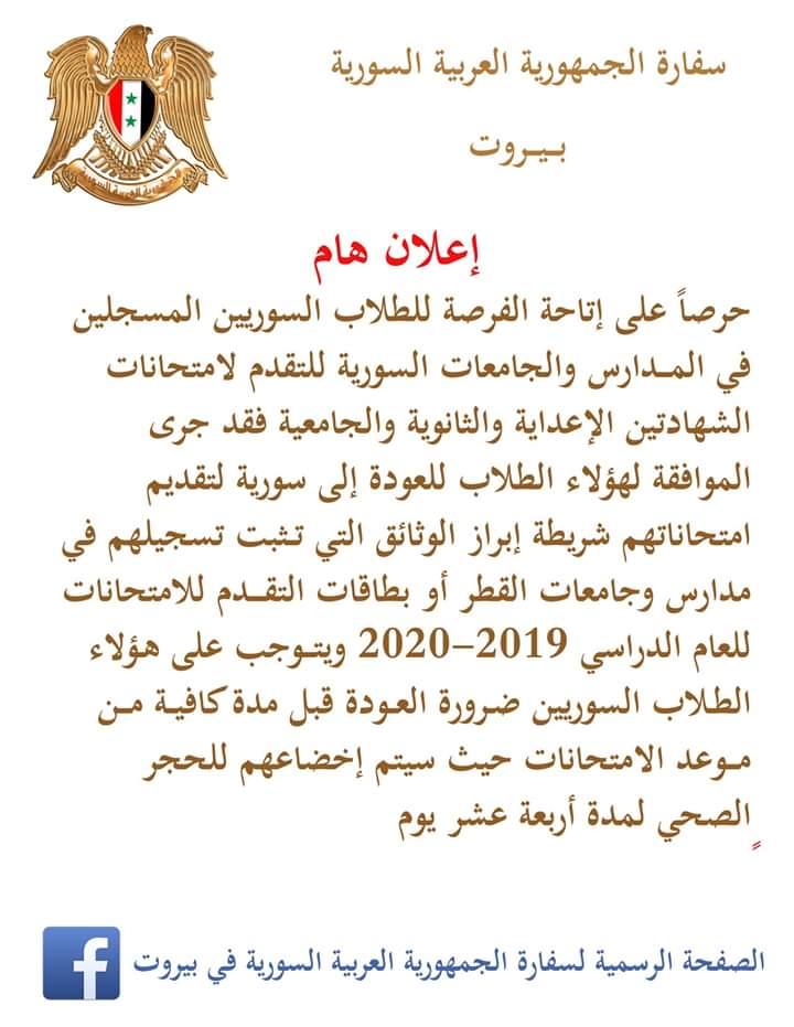 Photo of إعلان هام للطلاب السوريين في لبنان