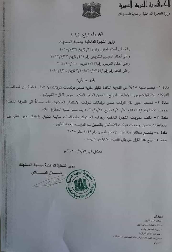 Photo of حسم 15% من تعرفة النافذة الكيلومترية بقرار من الوزير طلال البرازي